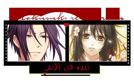 [Anime Passion] يقدم الحلقة الثالثة من الأنمي Hakuouki Reimeiroku hakuoukimr03.png