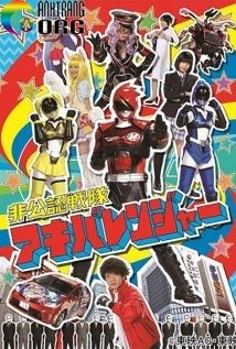 Unofficial-Sentai-Akibaranger-Hikonin-Sentai-Akibaranger-2012